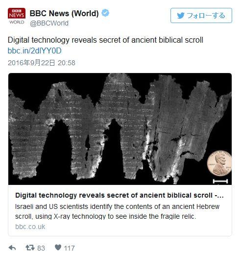 【古代イスラエル】「死海文書」の次に古いヘブライ語の聖書「エン・ゲディ文書」…炭の塊のような状態だったがスキャンに成功し、中に隠れていた文章を解読