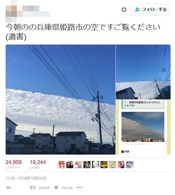 【断層型】兵庫姫路市で地震雲が発生していたらしい…10日に撮られたとされる雲が話題に