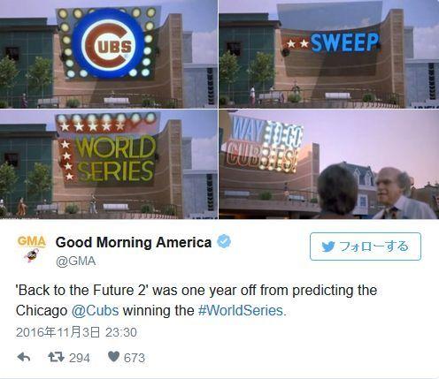 映画「バック・トゥ・ザ・フューチャー」の予言が現実に!アメリカ・メジャーリーグで「カブス」の優勝…次は「トランプ」が大統領に?
