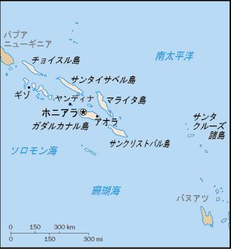 南太平洋ソロモン諸島で5つの島が消失…海面上昇と海岸浸食