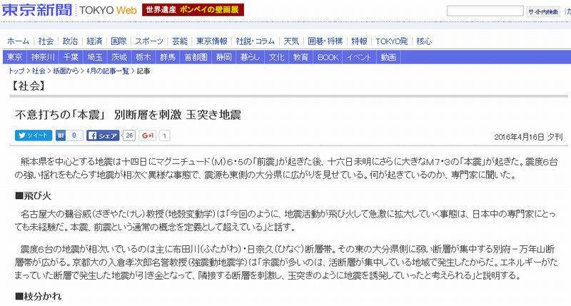 地殻変動学・教授 「地震活動が拡大していく事態は、日本中の専門家にとっても未経験だ。 通常の概念を超えている」