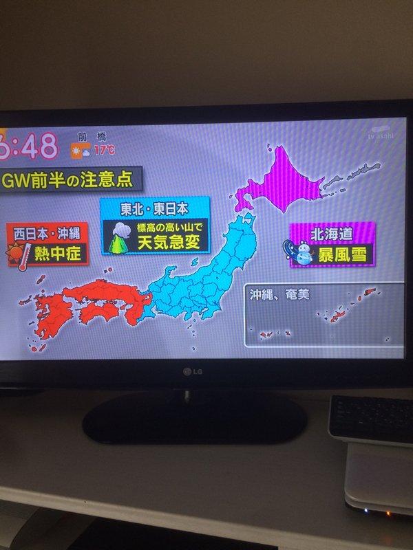 【GW】北海道で「暴風雪、大雪」に注意…沖縄では「熱中症」に注意!