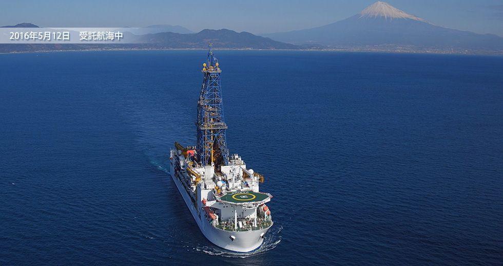 地球深部探査船「ちきゅう」って何? なお、伊勢志摩サミット期間中は志摩半島沖に行く模様