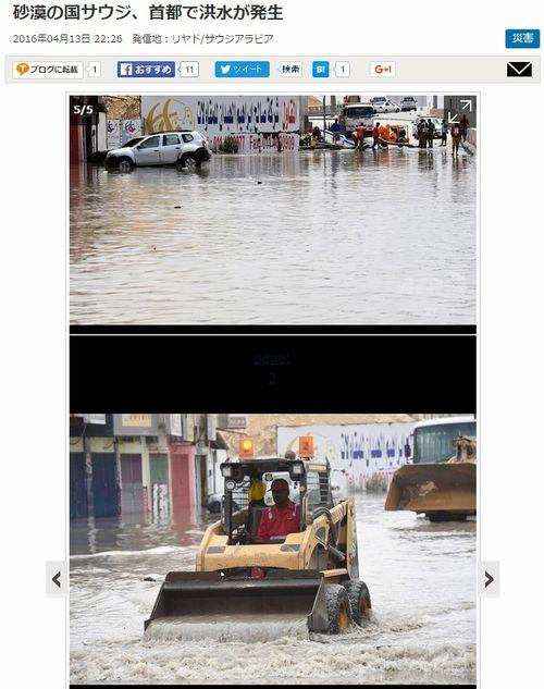 サウジアラビアの首都リヤドで「洪水」が発生…非常に稀な豪雨により道路は冠水