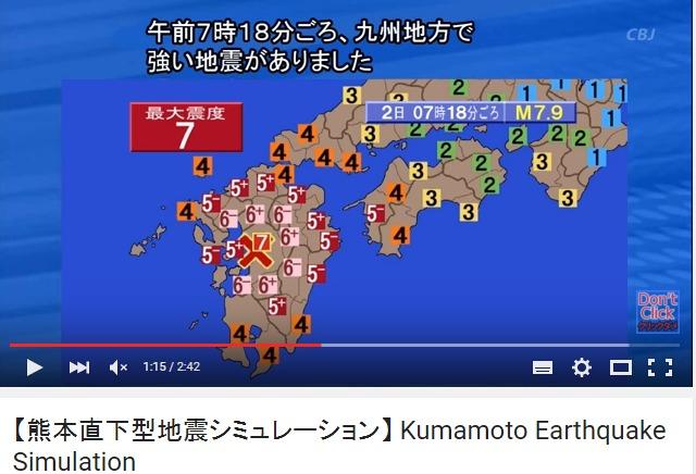 【地震予測】今回の熊本直下型地震のシミュレーションが当たり過ぎて怖かった件