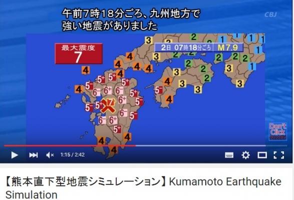 【地震予知】熊本直下型地震のシミュレーションが当たり過ぎて怖かった件