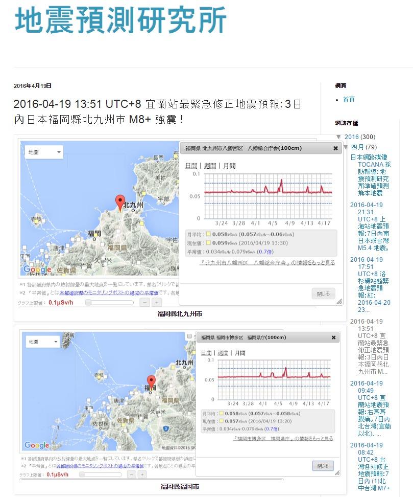 【地震予知】台湾の地震予測研究所「3日以内に北九州市でM8.0以上の大地震が起きる可能性」と予測か