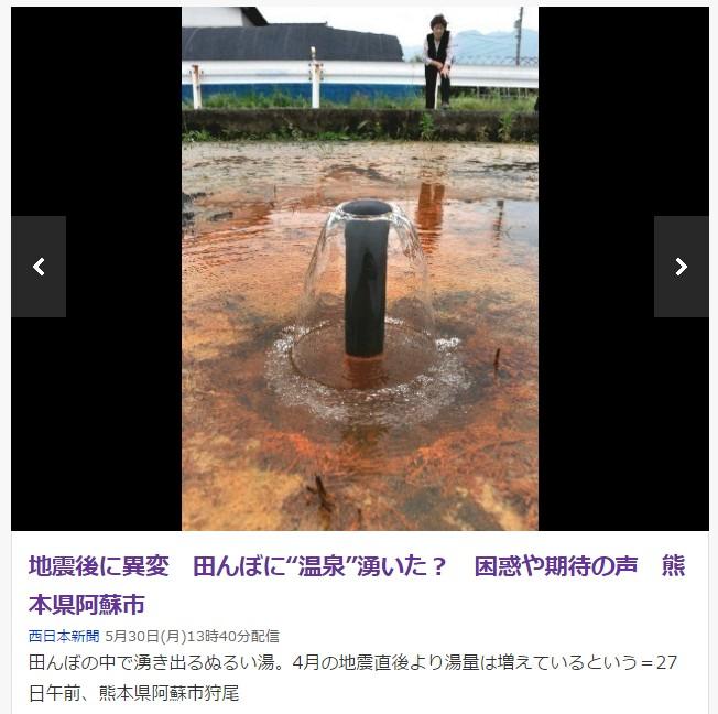 【熊本地震】 阿蘇市の田んぼに「温泉」が湧き出す…近くに井戸はなく、住民からは困惑や期待の声も