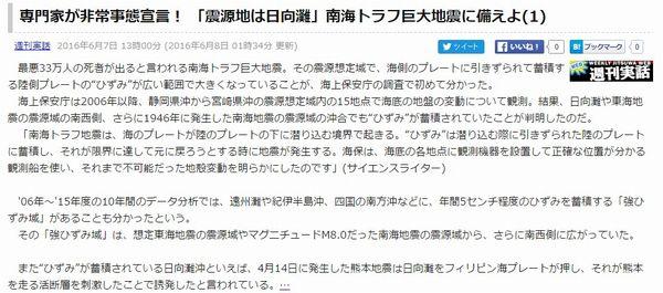 【大地震】専門家が非常事態宣言!「日向灘」から始まる悪夢の連鎖…超巨大地震・南海トラフ
