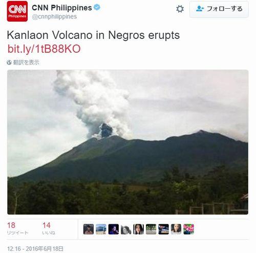フィリピン中部・ネグロス島の「カンラオン山」が噴火…噴煙は1500メートルまで昇る
