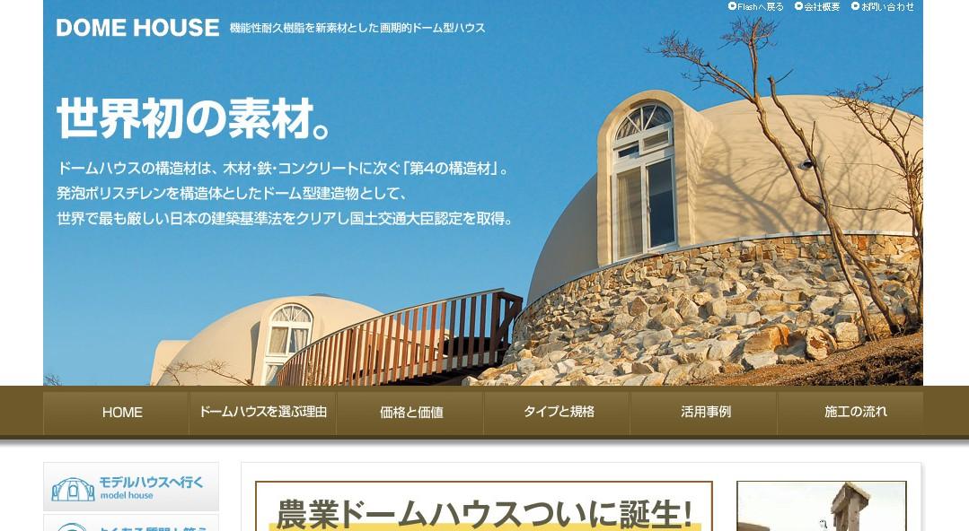地震に強い「半球形ドームハウス」が話題に…特殊発泡スチロール製でトイレや風呂、冷房も完備