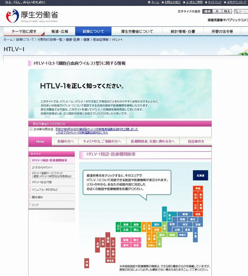 【HTLV1】西日本に多い血液のガン「T細胞白血病ウイルス」の感染者が26万人減ったことが判明
