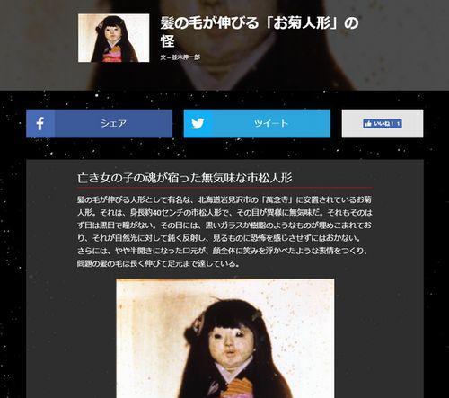 【ムー速報】北海道の萬念寺に安置されている「髪の毛が伸びる」として有名な「お菊人形」の現在