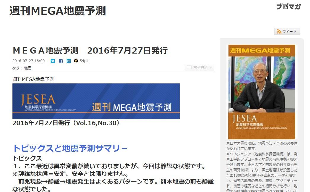 【MEGA地震予測】村井名誉教授「いつ大きな地震が起きてもおかしくない」と警鐘…首都圏を含む南関東に「初の最高警戒レベル5」に
