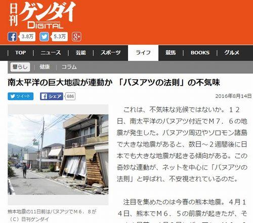 【バヌアツの法則】 22~24日頃に要注意!ニューカレドニア・バヌアツ付近で発生したM7.6の地震…島村特任教授「日本でも同規模の地震が起きる可能性」