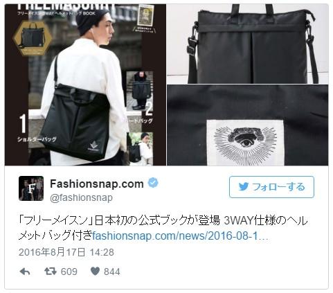 日本初のフリーメイスン公式ブックが誕生!ロゴ入りバッグ付きで8月25日発売 「2138円」