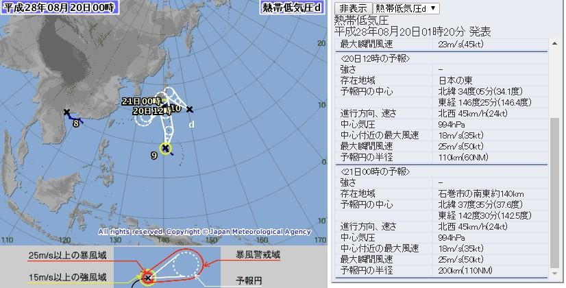 【異常気象】日本列島周辺に「台風が3つ」も発生…台風10号の動きがおかしい