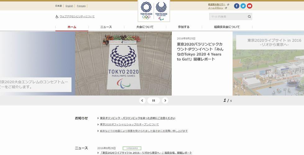 【大本営発表】不正賄賂東京オリンピック招致の国内調査結果を公表 → JOC設置の調査チーム「違法性なし」