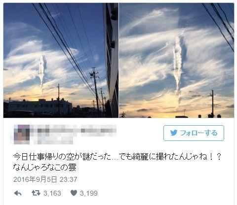 【宏観現象】千葉や茨城周辺で「竜巻型」地震雲の目撃報告が相次ぐ!