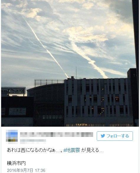 【前触れ】神奈川上空にメッチャ地震雲出てる