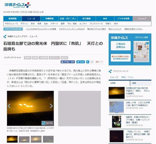 【UFO】沖縄・石垣島に「謎の発光体」が出現!円盤状のものがオレンジ色に光り、10分程度とどまり、その後「4つ」に増えた