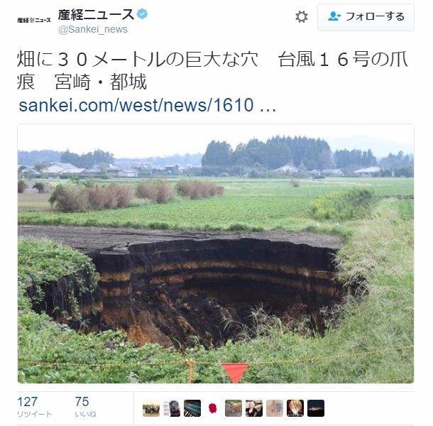 【パイピング現象】宮崎県都城市の畑に「巨大な穴」が出現…縦30メートル、横10メートル、深さ7メートル