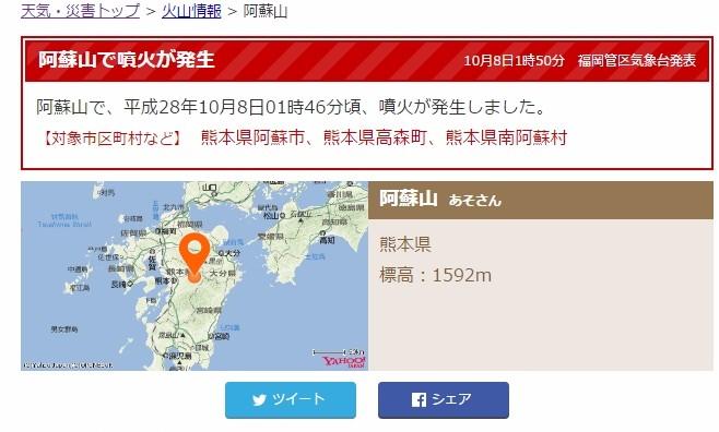 「阿蘇山が噴火」10月8日午前1時46分頃…気象庁発表
