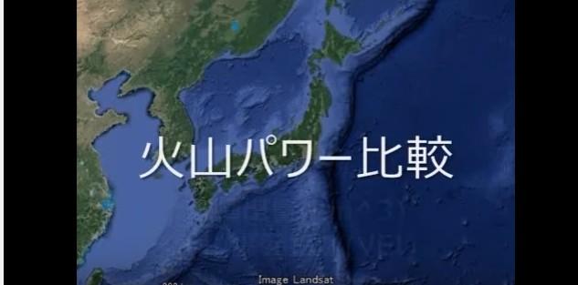 福島地震 → 熊本地震 → 阿蘇噴火 → 後はわかるな?噴火したのに全く騒がれてないのは何なの?これ結構大事件だよ
