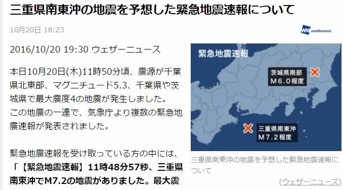 20日、関東での震度4とほぼ同時刻に出された「三重県南東沖でM7.2」の緊急地震速報、最大震度は不明 → 観測点のノイズによる誤報でした