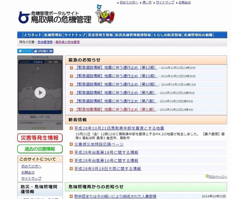 【災害列島】ここ5年で日本中に大きな地震がきたけど、鳥取県は大地震の対策してたの?