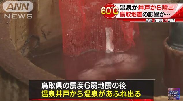【鳥取地震】震度6弱の後「井戸から熱い温泉」があふれ湧き出す…近所の住人らで温泉卵を作る