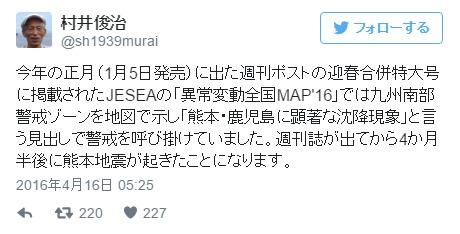 【地震予知】GPSで地震予測の名誉教授…熊本地震を予知できずか