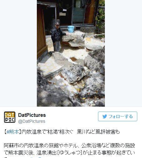 熊本県阿蘇市・内牧温泉で震災後、温泉の「枯渇」や「湯量の減少」が相次ぐ