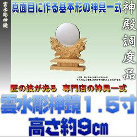 レターパック便 雲水彫神鏡1.5寸 上品