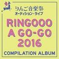 rinngocomp12016120120.jpg