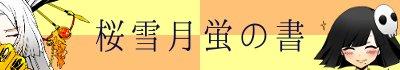 桜雪月蛍バナー200x40