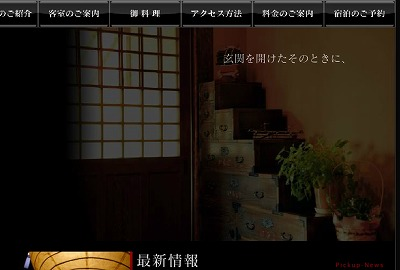 ryokan_web.jpg