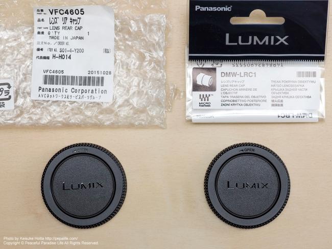 パナソニックのレンズリアキャップVFC4605とDMW-LRC1