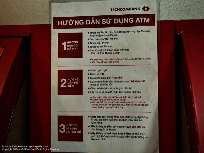 ATMの説明はベトナム語