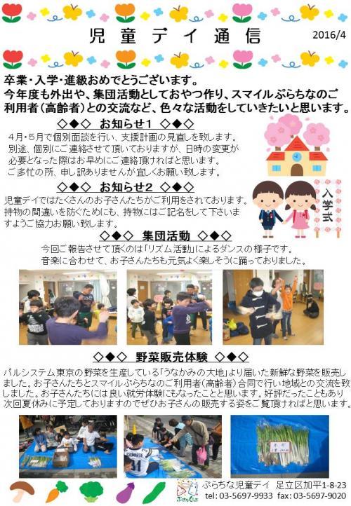 児童デイ通信201604ブログ用