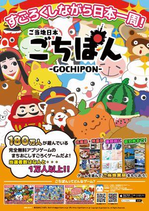 gochiponchirashi.jpg