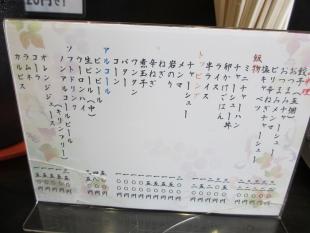 オグリ メニュー (2)