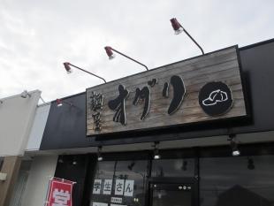 オグリ 店