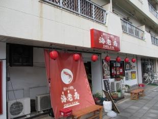 海老寿DX 店