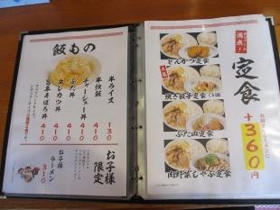 なおじ新大 メニュー (6)