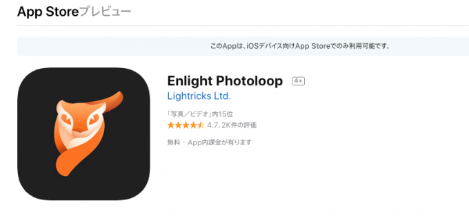 「Enlight_Photoloop」をApp_Storeで