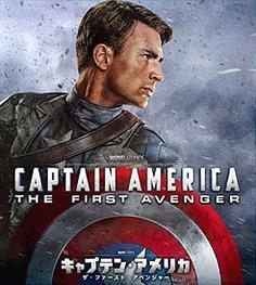 『キャプテンアメリカ』とかいう泥臭いヒーローwwwww
