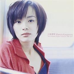 『川本真琴』20周年記念アルバムで「愛の才能」「1/2」をセルフカバー