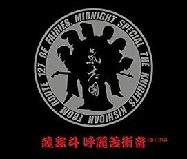 『氣志團』結成二十周年記念公演『成人式』開催決定!
