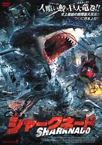 ワイ映画大臣『サメ映画』でサメが海から出るのを規制